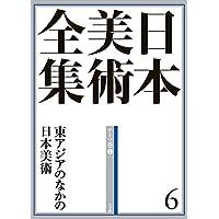 日本美術全集6 東アジアのなかの日本美術 (日本美術全集(全20巻))