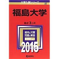 福島大学 (2015年版大学入試シリーズ)