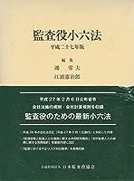 監査役小六法(全2巻) 平成27年版