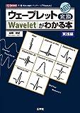 ウェーブレット変換がわかる本 実践編—R用Waveletパッケージ「Rwave」 (I・O BOOKS)
