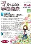 子どもの心と学校臨床 第10号 特集:発達障害の子どもたちを基本とした学校臨床の再構築のために