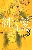 純愛3 (ジュールコミックスCOMIC魔法のiらんどシリーズ)