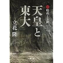 天皇と東大(3) 特攻と玉砕 (文春文庫)