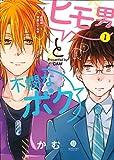 ヒモ男と不憫なボク (1) (IDコミックス gateauコミックス)