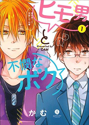 ヒモ男と不憫なボク (1) (IDコミックス gateauコミックス)の詳細を見る