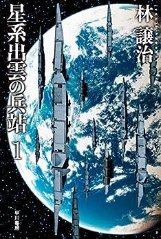 [林 譲治]の星系出雲の兵站 1 (ハヤカワ文庫JA)