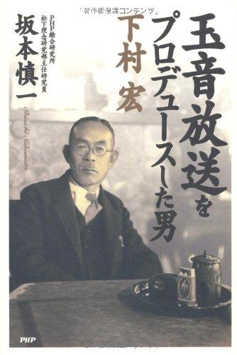 玉音放送をプロデュースした男―下村宏
