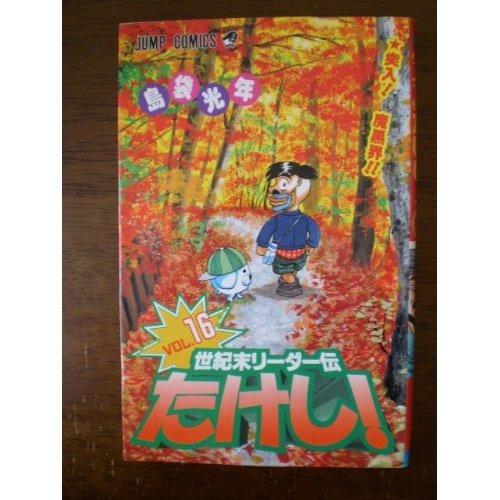 世紀末リーダー伝たけし! (16) (ジャンプ・コミックス)