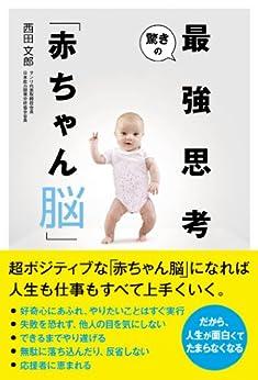 [西田 文郎]の驚きの最強思考「赤ちゃん脳」