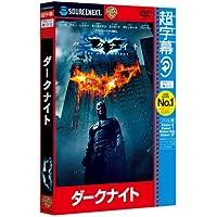 超字幕/ダークナイト (キャンペーン版DVD)