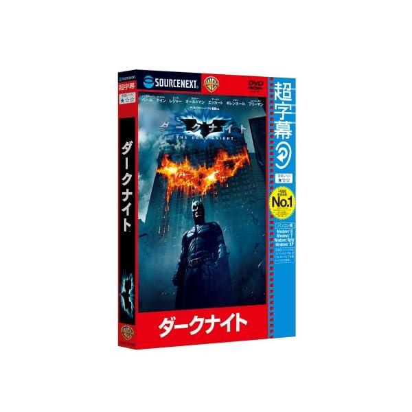 超字幕/ダークナイト (キャンペーン版DVD)の商品画像
