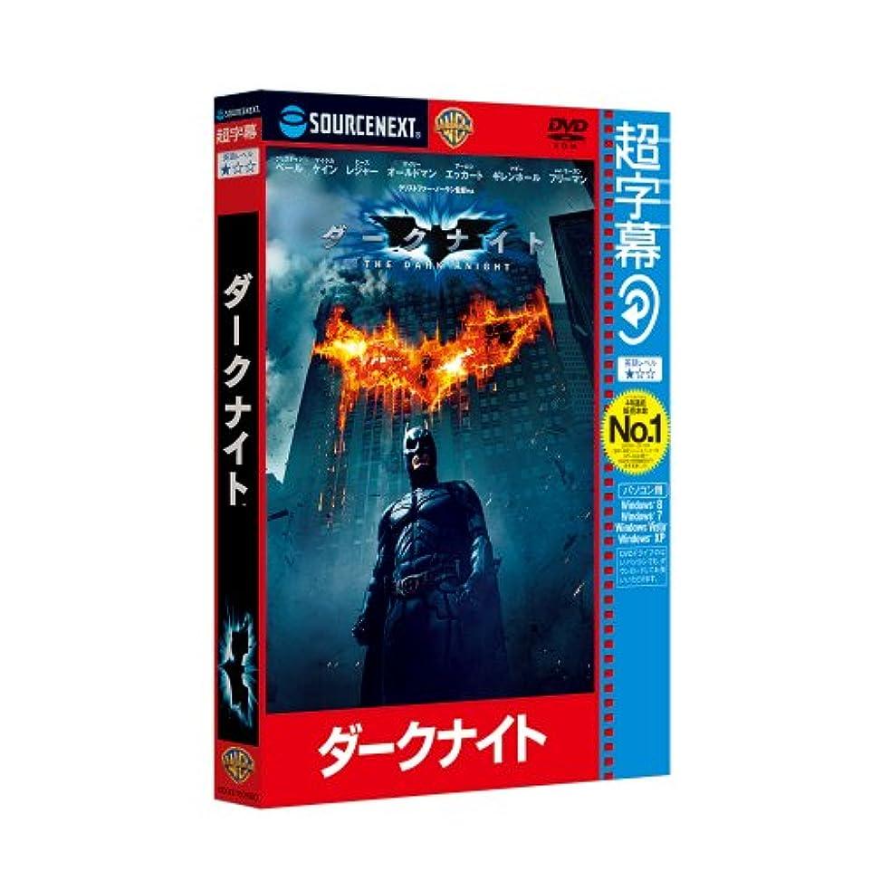 まつげ陰気主人超字幕/ダークナイト (キャンペーン版DVD)
