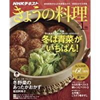 NHKきょうの料理 2018年1月号 [雑誌] (NHKテキスト)