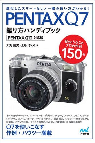 PENTAX Q7撮り方ハンディブック  PENTAX Q10対応版