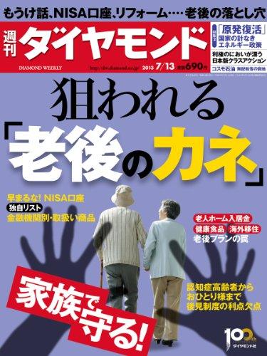 週刊 ダイヤモンド 2013年 7/13号 [雑誌]の詳細を見る