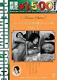 プレミアムプライス版 カーマスートラに学ぶ愛とセックス48 PART1《数量限定版》[DVD]