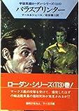 パラスプリンター (ハヤカワ文庫 SF (628)―宇宙英雄ローダン・シリーズ 113)