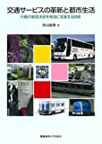 交通サービスの革新と都市生活:行動の意思決定を有効に支援する技術