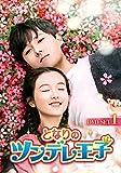 [DVD]となりのツンデレ王子 DVD-SET1
