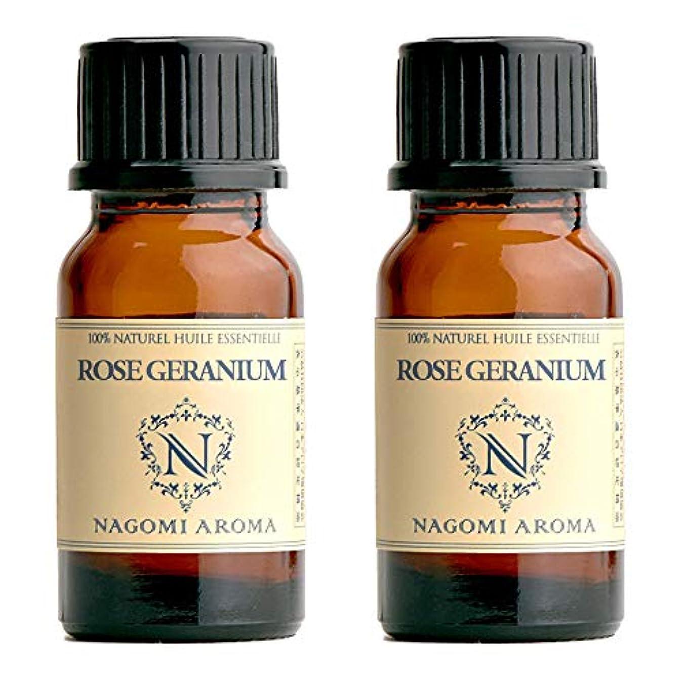 毒振りかける誘発するNAGOMI AROMA ローズゼラニウム 10ml 【AEAJ認定精油】【アロマオイル】 2個セット
