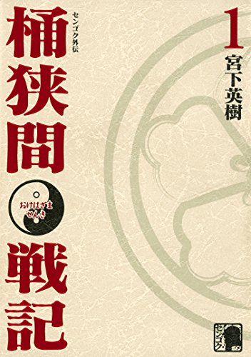 センゴク外伝 桶狭間戦記(1) (ヤングマガジンコミックス)の詳細を見る