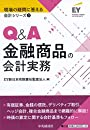 3 Q&A金融商品の会計実務 (【現場の疑問に答える会計シリーズ】)