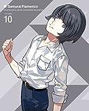 サムライフラメンコ10(完全生産限定版)[Blu-ray/ブルーレイ]