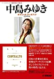 アーティストファイル 中島みゆき オフィシャル・データブック[2020年改訂版]