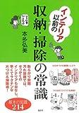 【ハ゛ーケ゛ンフ゛ック】  インテリア以前の収納・掃除の常識