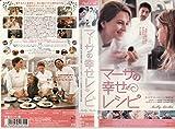 マーサの幸せレシピ【字幕版】 [VHS] 画像
