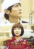 おにいちゃんのハナビ [DVD]