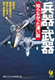 兵器・武器 知らなかった凄い話 (KAWADE夢文庫)
