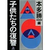 子供たちの復讐〈上〉 (朝日文庫)