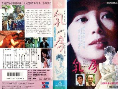 乳房 [VHS]