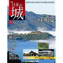 日本の城 改訂版 第85号 [雑誌]