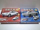 国産名車コレクション 1/24 トヨタ2000GT スカイライン2000GT-R