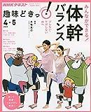 みんなができる! 体幹バランス ブレない・ケガしない体へ: ブレない・ケガをしない体へ (NHK趣味どきっ!)