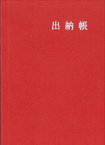 博文館 家計簿 B7 出納帳 No.939