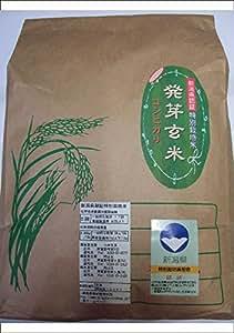 新潟県産 特別栽培米(減農薬・減化学肥料栽培米) 発芽玄米 コシヒカリ 平成30年度産(5kg)