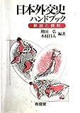 日本外交史ハンドブック―解説と資料