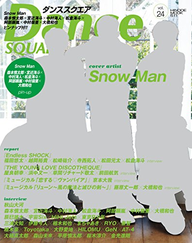ダンススクエア vol.24 [COVER:Snow Man] (HINODE MOOK 511)