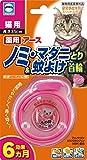 アース・ペット 薬用アース ノミ・マダニとり&蚊よけ首輪 猫用 ピンク