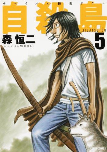 自殺島 5 (ジェッツコミックス)の詳細を見る