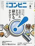 コンビニ 2017年 08 月号 [雑誌] (■気付いた分だけ儲かるカテゴリー -変わるコンビニ変える売場-)