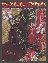ウクレレ・アロハ ウクレレ1本で奏でるハワイアン・ミュージック 模範演奏CD付