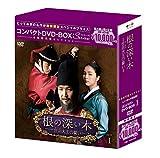 根の深い木-世宗大王の誓い-<ノーカット完全版>コンパクトDVD-BOX1<本格時代...[DVD]
