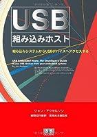 USB組み込みホスト―組み込みシステムからUSBデバイスへアクセスする