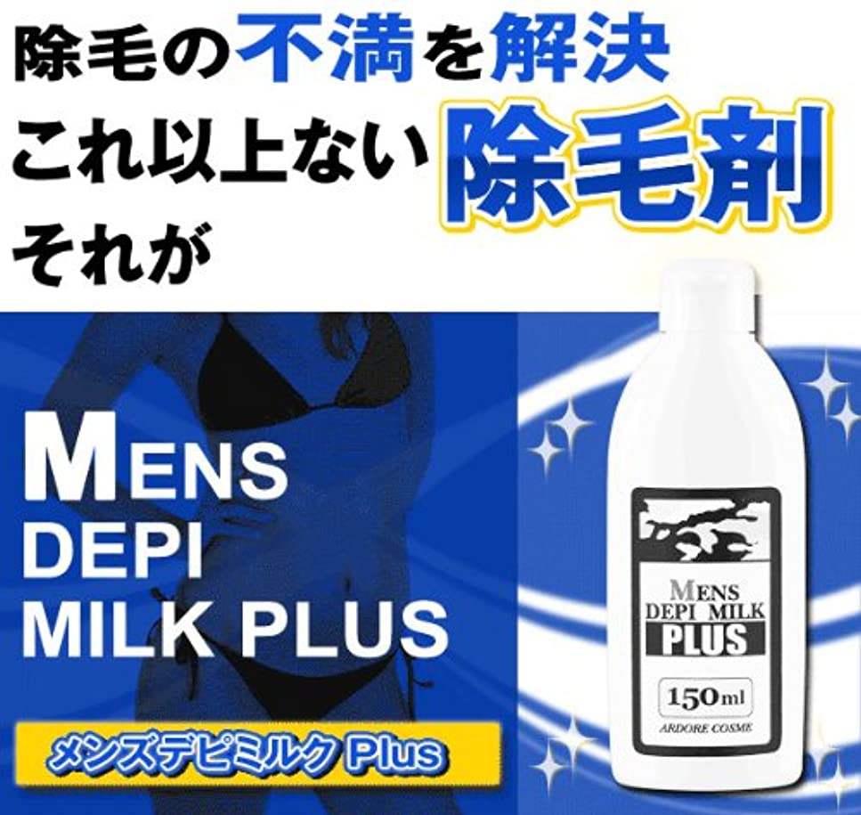 奇跡的なクラッチ蒸し器薬用メンズデピミルクプラス 150ml(薬用除毛クリーム)医薬部外品