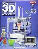 マイ3Dプリンター 再刊行版 31号 [分冊百科] (パーツ付)