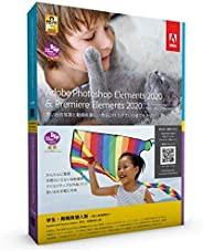 Adobe Photoshop Elements & Premiere Elements 2020(最新)|学生・教職員個人版|パッケージ版|Windows/M